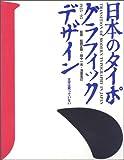 日本のタイポグラフィック・デザイン 1925ー95―文字は黙っていない