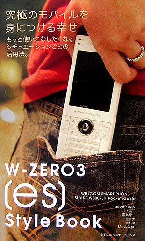 W-ZERO3[es]Style Bookの詳細を見る