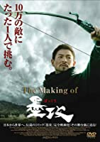 The Making of 墨攻 [DVD]