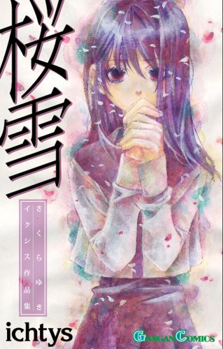 桜雪―Ichtys作品集 (ガンガンコミックス)