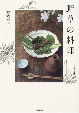 野草の料理