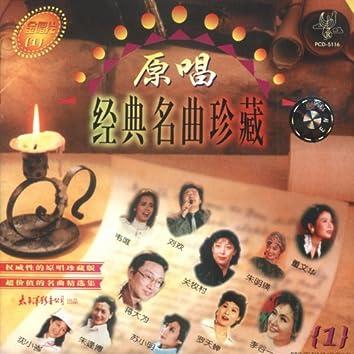 Golden Originals - Famous Classical Songs (1)