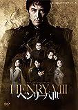 彩の国シェイクスピア・シリーズ「ヘンリー八世」