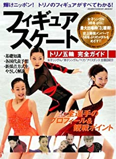 Figure Skating Torino Olympics Complete Guide (Shinyusha mook) (2005) ISBN: 4883804984 [Japanese Import]