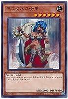 遊戯王/プロモーション/17SP-JP003 アマゾネス女王