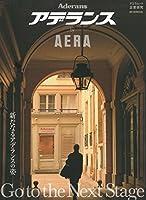 アデランス by AERA (AERAムック)
