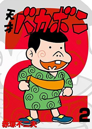 電子版 天才バカボン(2) (少年サンデーコミックス)