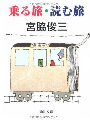 乗る旅・読む旅 (角川文庫)