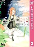 やじろべえ 2 (マーガレットコミックスDIGITAL)
