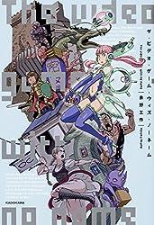 赤野工作『ザ・ビデオ・ゲーム・ウィズ・ノーネーム』(角川書店)