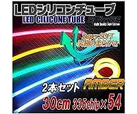 AutoEDGE LEDシリコンチューブ 30cm 黄 2本セット T-CT30Y0