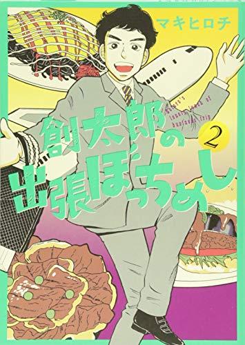 創太郎の出張ぼっちめし 2 (BUNCH COMICS)の詳細を見る