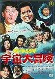 コント55号 宇宙大冒険[DVD]
