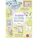 花と動物の「白い切り絵」 華やか&大人かわいい 美しいカラー切り絵 (コツがわかる本!)