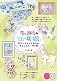 花と動物の「白い切り絵」 華やか 大人かわいい 美しいカラー切り絵 (コツがわかる本 )