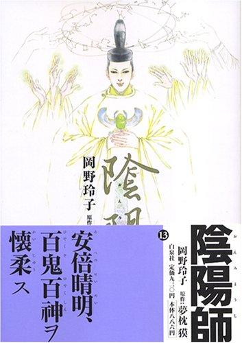 陰陽師 (13) (Jets comics)