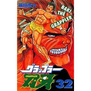 """グラップラー刃牙 32 (少年チャンピオン・コミックス)"""""""