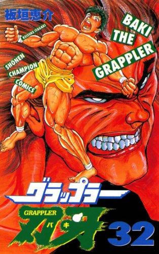 グラップラー刃牙 32 (少年チャンピオン・コミックス) - 板垣恵介