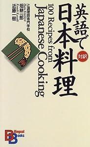 英語で日本料理