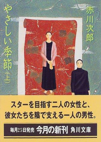 やさしい季節〈上〉 (角川文庫)の詳細を見る