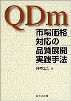 市場価格対応の品質展開実践手法QDm