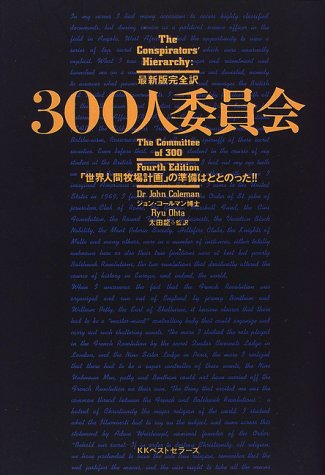 300人委員会―「世界人間牧場計画」の準備はととのった!!