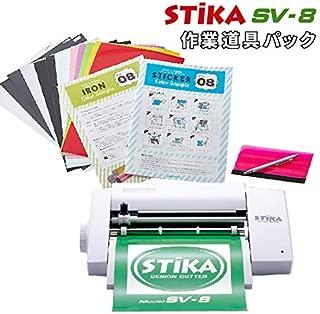 小型カッティングマシン ステカ (STIKA SV-8) ローランドDG [〜160mm] 作業道具パック【SV8-AD-P3】