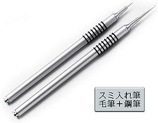 Cali&Brita 【毛筆+鋼筆でスミ入れを極める!】筆 スミ入れ 毛筆 鋼筆 2本セット 金属製 ラバーグリップ 極細 プラモデル 模型 フィギュア ガンプラ