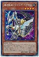 遊戯王 第10期 RC03-JP017 爆走軌道フライング・ペガサス【コレクターズレア】