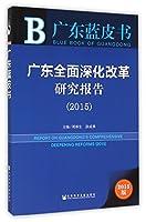 广东全面深化改革研究报告(2015版)/广东蓝皮书