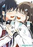 私は君を泣かせたい 3 (ヤングアニマルコミックス)(文尾文)