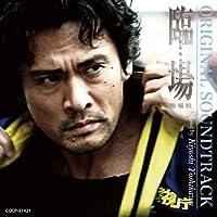 Soundtrack - Eiga Rinjo Original Soundtrack [Japan CD] COCP-37421 by Soundtrack (2012-06-27)