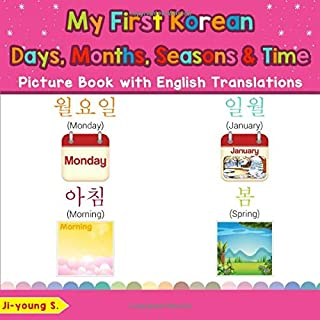 My First Korean Days, Months, Seasons & Time Picture Book with English Translations: Bilingual Early Learning & Easy Teach...