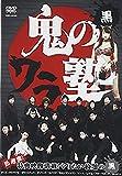 鬼のワラ塾 黒[DVD]