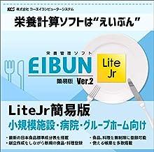 栄養計算ソフト EIBUN LiteJr 簡易版 Ver2