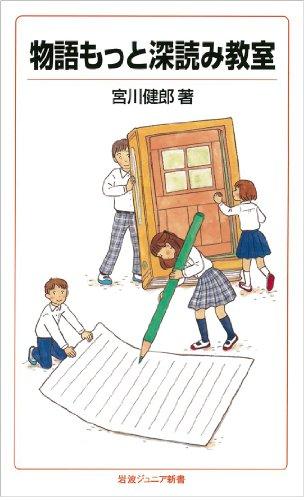 物語もっと深読み教室 (岩波ジュニア新書)