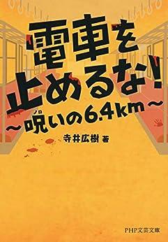 [寺井 広樹]の電車を止めるな! 呪いの6.4km (PHP文芸文庫)