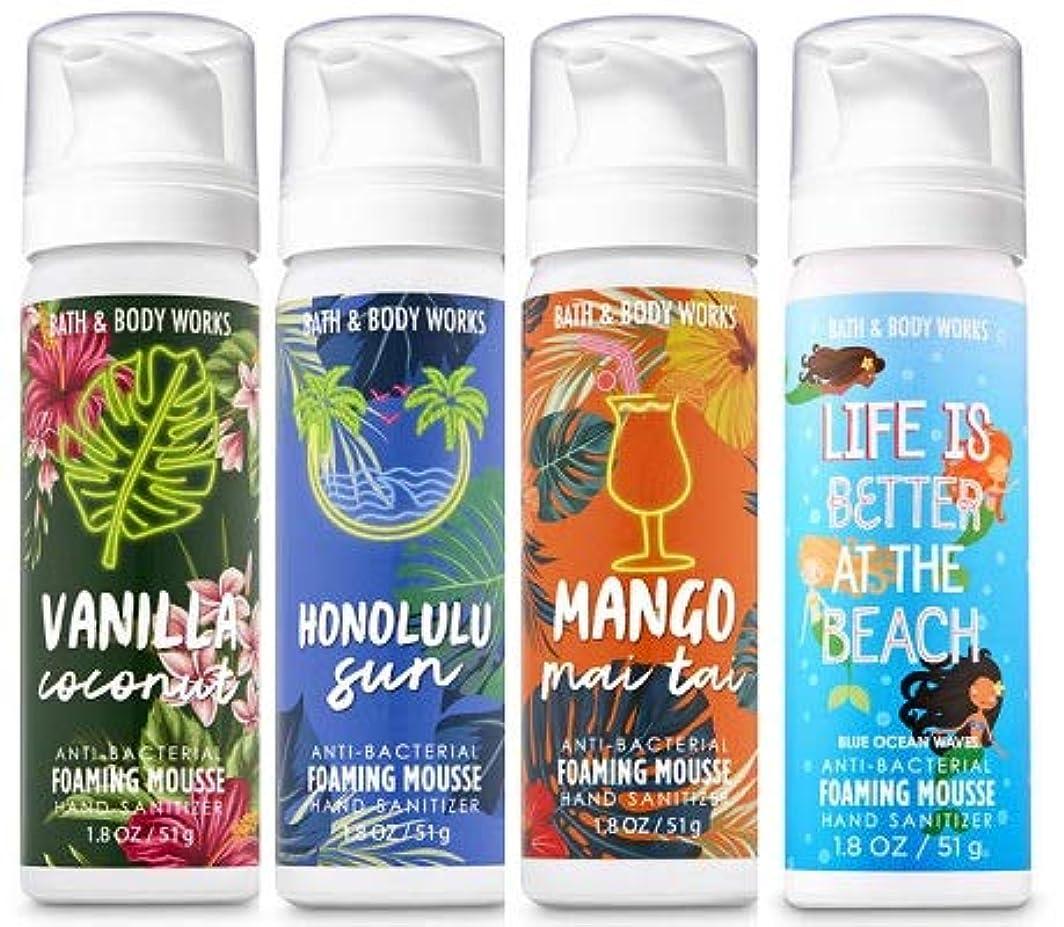 エクステント薬局絶壁Bath & Body Works ◆抗菌ハンドフォーム◆Foaming Hand Sanitizer おまかせ4本 [海外直送品]