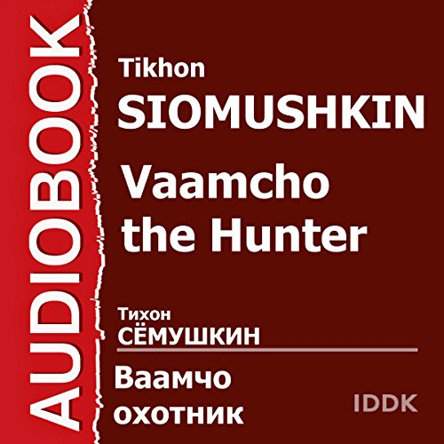 Vaamcho the Hunter [Russian Edition] audiobook cover art
