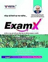 ExamX- SAMAJSASTRA-12