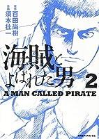 海賊とよばれた男(2) (イブニングKC)