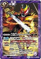 バトルスピリッツ/CB08-069 魔皇剣ザンバットソード R
