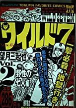 ワイルド7 2(野生の七人編) (トクマコミックス)