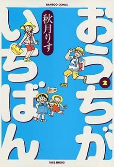 [秋月りす]のおうちがいちばん (2) (バンブーコミックス 4コマセレクション)
