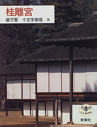 桂離宮 (とんぼの本)
