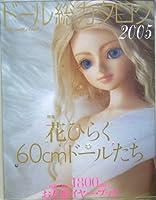 ドール総カタログ〈2005〉 (別冊Dolly*Dolly)