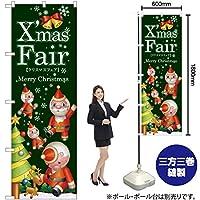 【受注生産品】のぼり GNB-2573 Xmas Fair緑 ツリー [オフィス用品] [オフィス用品] [オフィス用品]