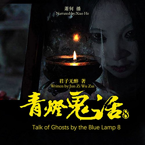 青灯鬼话 8 - 青燈鬼話 8 [Talk of Ghosts by the Blue Lamp 8] audiobook cover art
