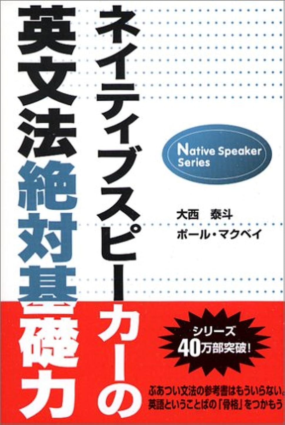 開いた容量無しネイティブスピーカーの英文法絶対基礎力 (Native speaker series)
