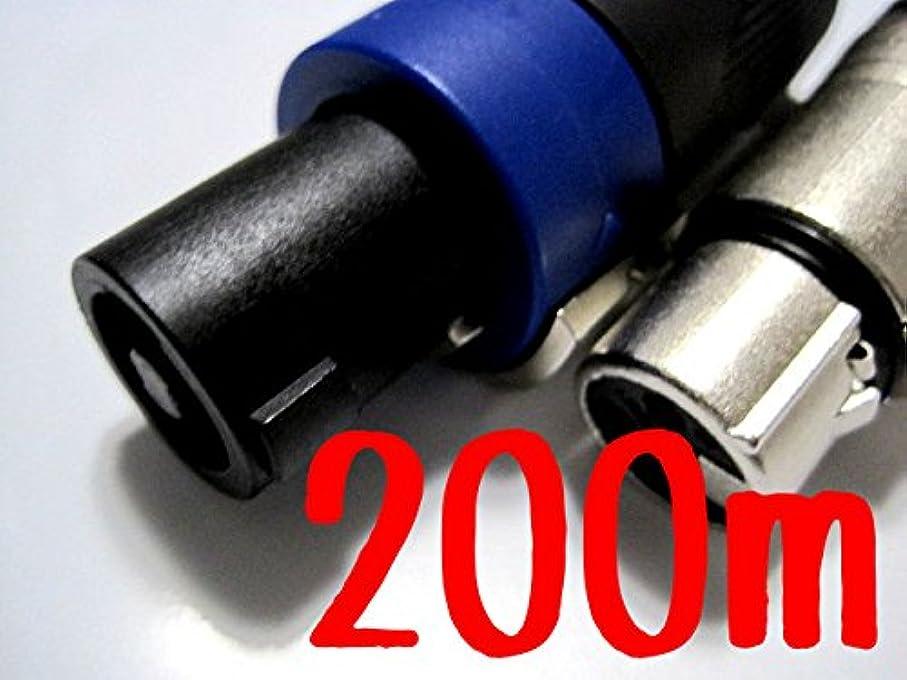 信じるリサイクルする舞い上がる【当社オリジナル】【複数購入で割引】 SPX200-BS(SC) (CANARE) スピコン-キャノン 200m 黒/ブラック 4芯 シルバープラグ